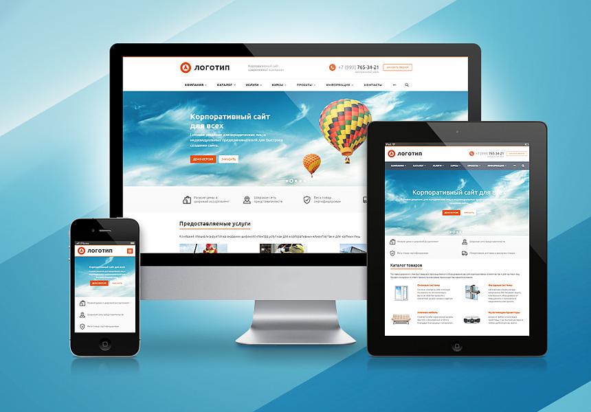 Адаптивный дизайн сайта на битрикс джумла или 1с битрикс