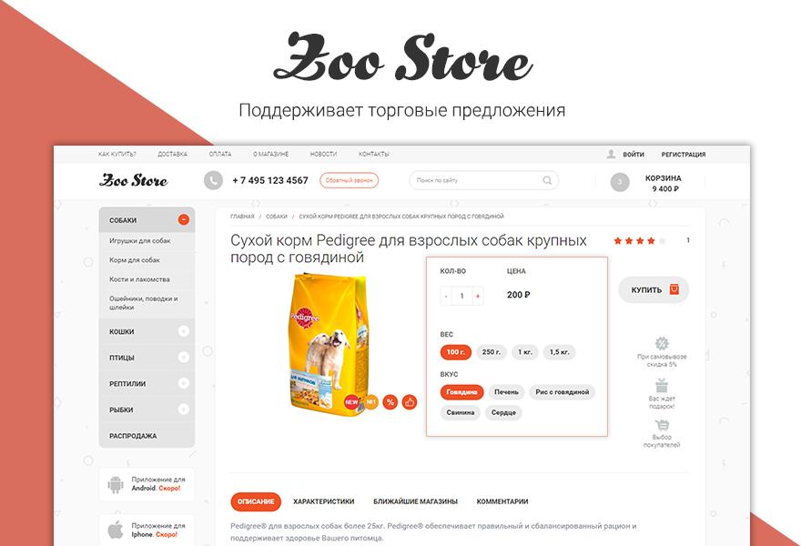 Правильный интернет магазин на 1с битрикс синхронизация amocrm с google