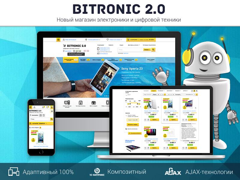 Доработка интернет магазинов на битрикс битрикс как добавить свойство к разделу