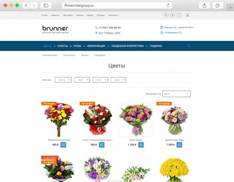 Шаблоны битрикс цветы 1с битрикс как получить сертификат