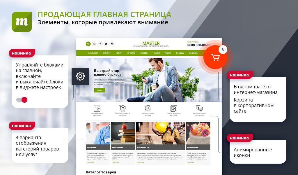 Шаблоны хостинга для 1с бесплатный хостинг и конструктор сайтов