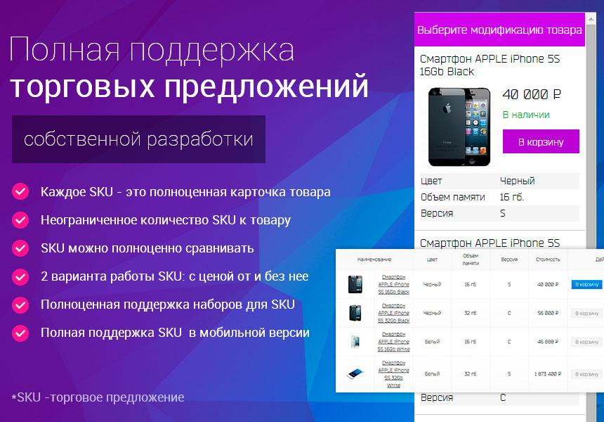 Битрикс мобильная версия интернет магазина crm интеграторы битрикс