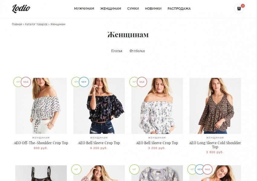 da1a808e45df5 Интернет-магазин одежды и аксессуаров Lodio, шаблон сайта на 1С ...