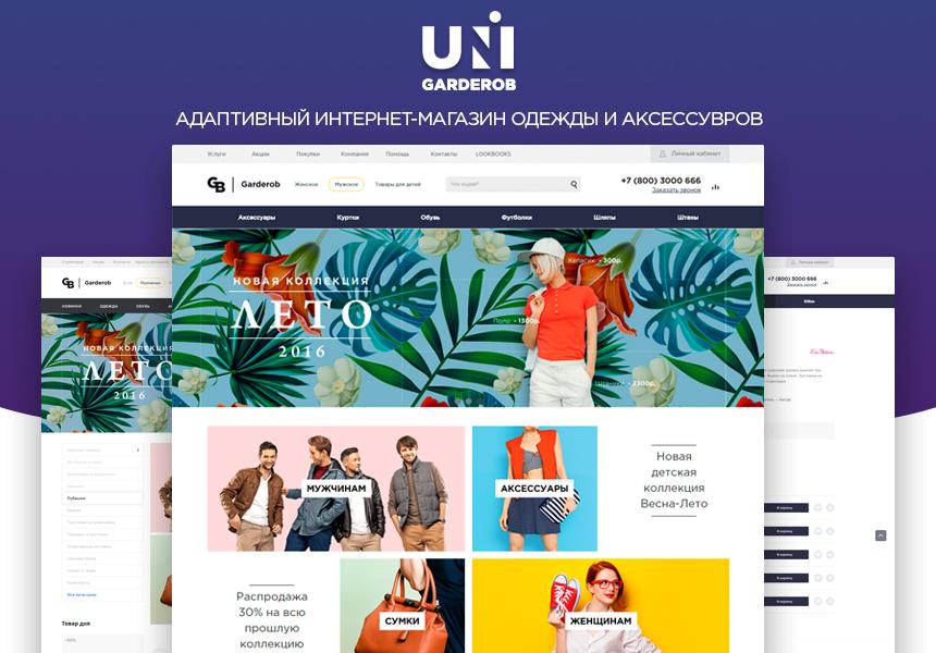 d9bdc0009 UniGarderob - адаптивный интернет-магазин одежды, обуви и аксессуаров