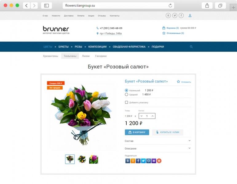 Шаблоны битрикс цветы битрикс слайдер сортировка