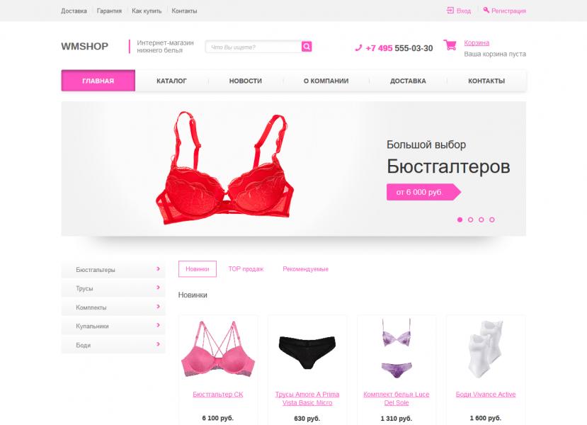 Интернет магазин женского белья кружево вакуумный упаковщик б у краснодар
