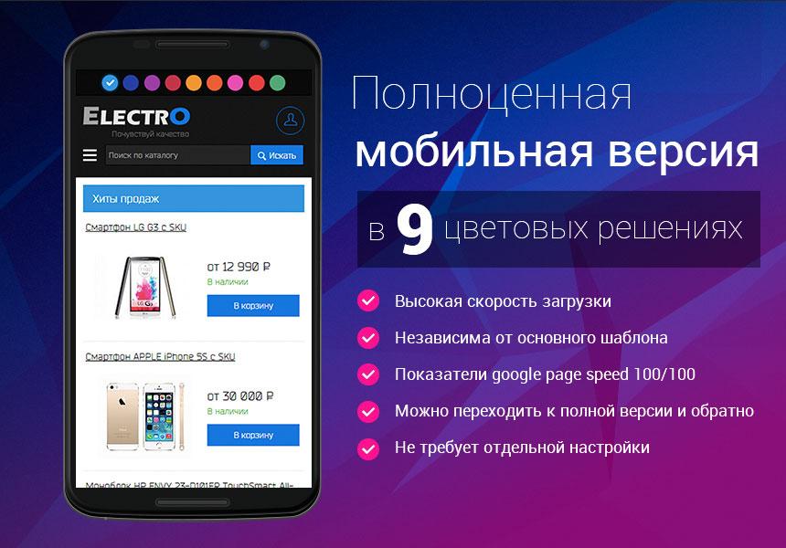 Мобильная версия сайта битрикс компонент контакты битрикс