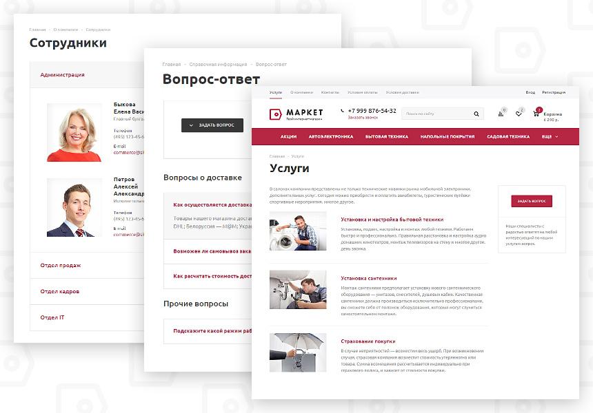 65971bbf7 Маркет - адаптивный интернет-магазин, шаблон сайта на 1С-Битрикс ...
