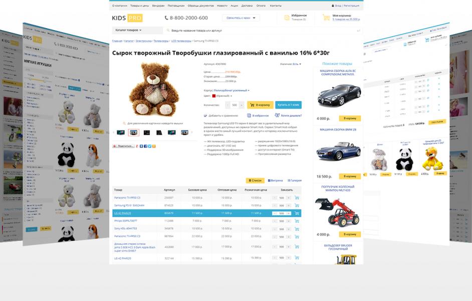 Битрикс интернет магазин товары свойства товаров в каталоге битрикс