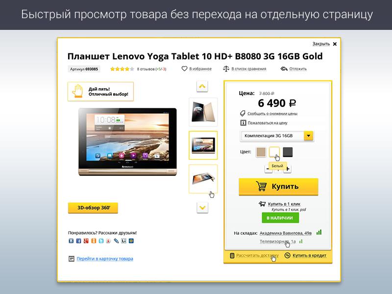 d35e29900fa41 Битроник 2 — интернет-магазин электроники на Битрикс, шаблон сайта ...