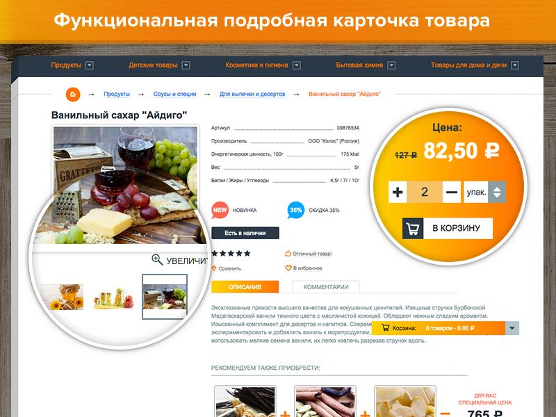 0671b92e2e720 ONLINE Store — интернет-магазин продуктов и товаров для дома, шаблон ...