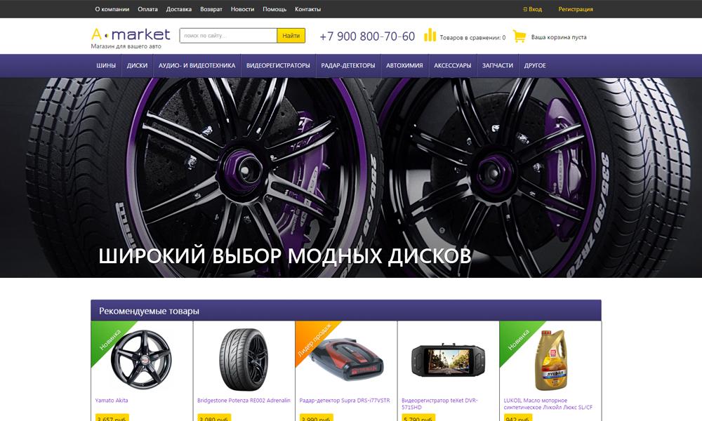 Интернет магазин автомобильных дисков