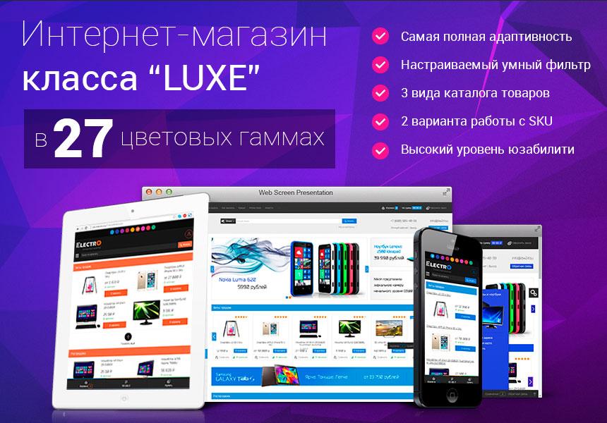 Битрикс мобильная версия интернет магазина сниппет в битрикс