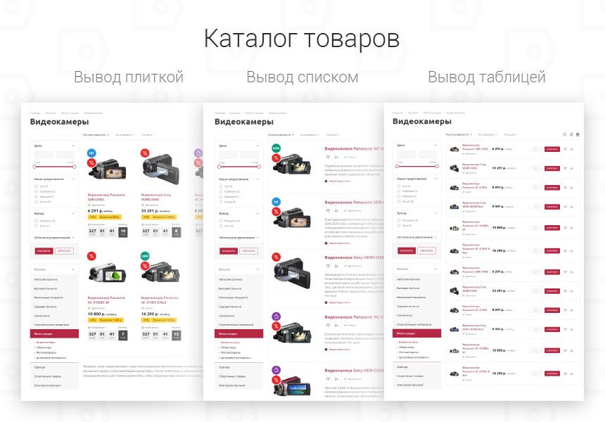 16bc8a1593d49 Маркет - адаптивный интернет-магазин, шаблон сайта на 1С-Битрикс ...