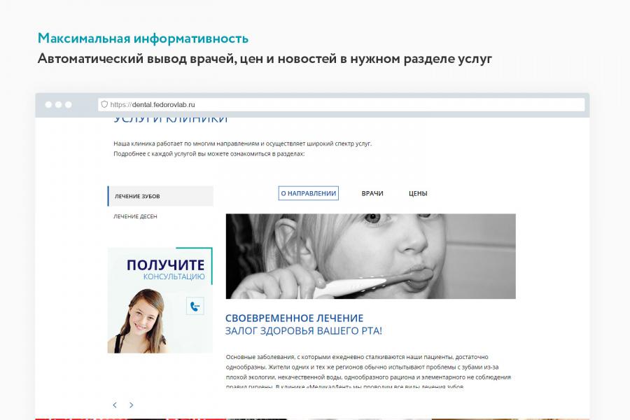 Шаблон клиника битрикс кирилический домен в битрикс