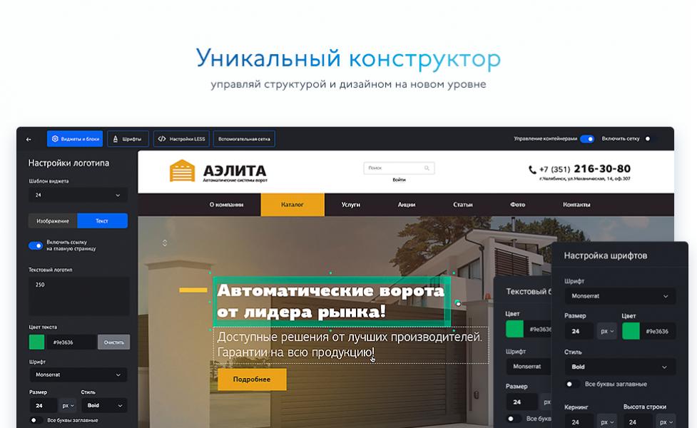 Конструктор для интернет магазина 1с битрикс рейтинг crm систем 2016 в россии