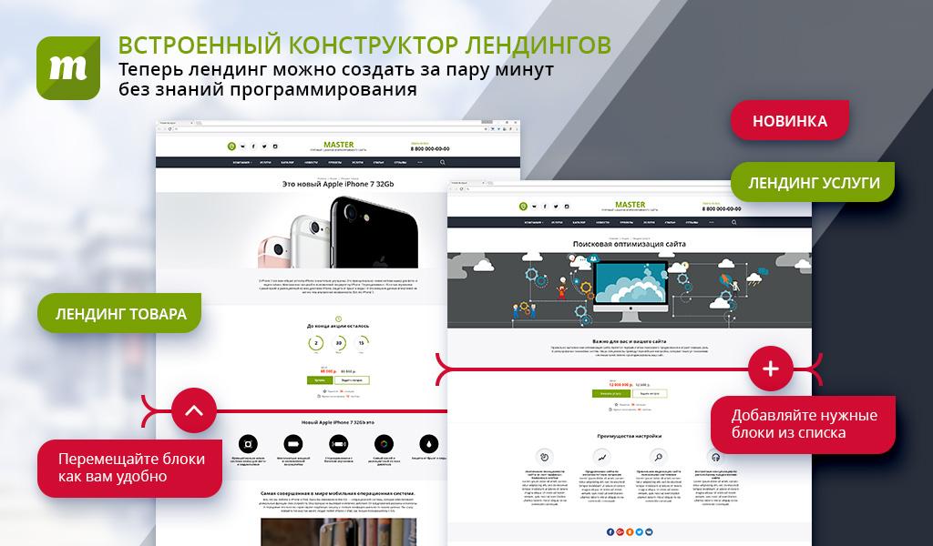 Шаблон корпоративного сайта битрикс битрикс фильтрация по дате