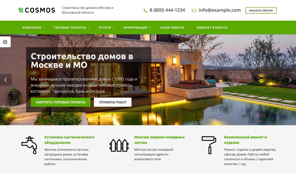 Образцы сайтов строительных компаний сайт компании квт