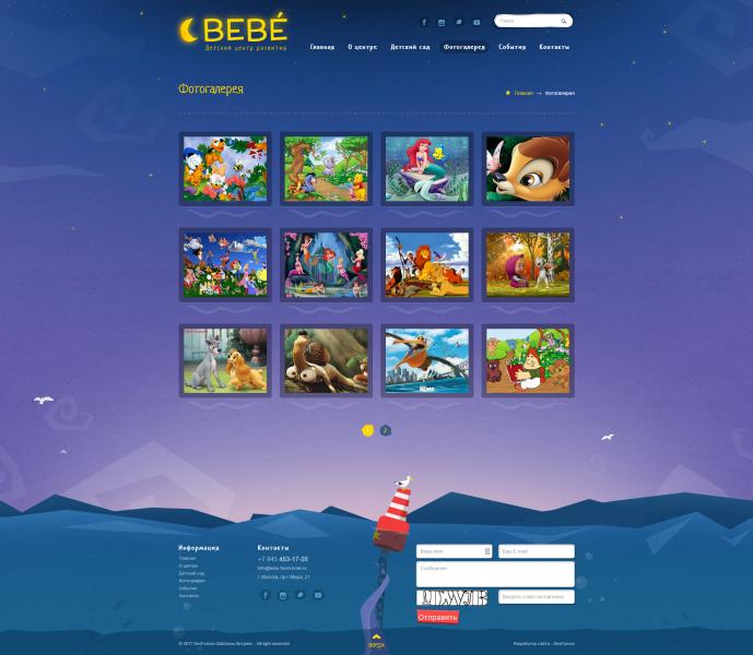 Детский сайт на битриксе система сайтов битрикс