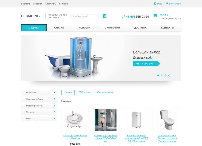Шаблон сайта битрикс сантехника скачать интернет магазин на 1с битрикс бесплатно