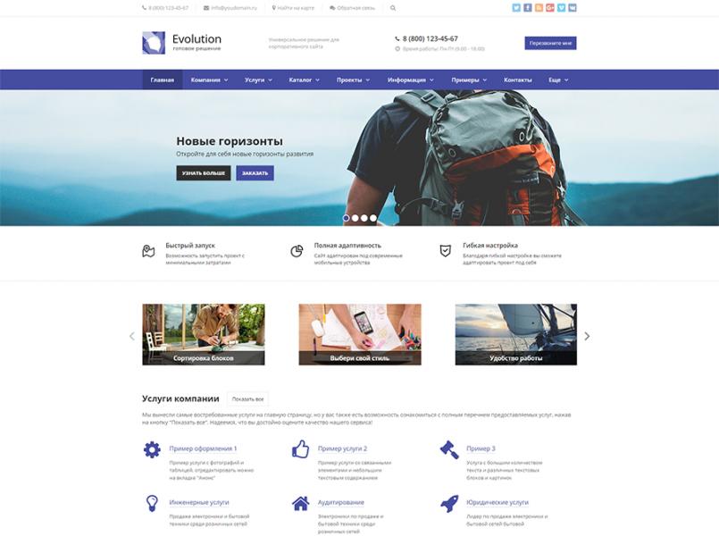 Шаблоны для сайтов на битрикс битрикс настройка статусов заказа