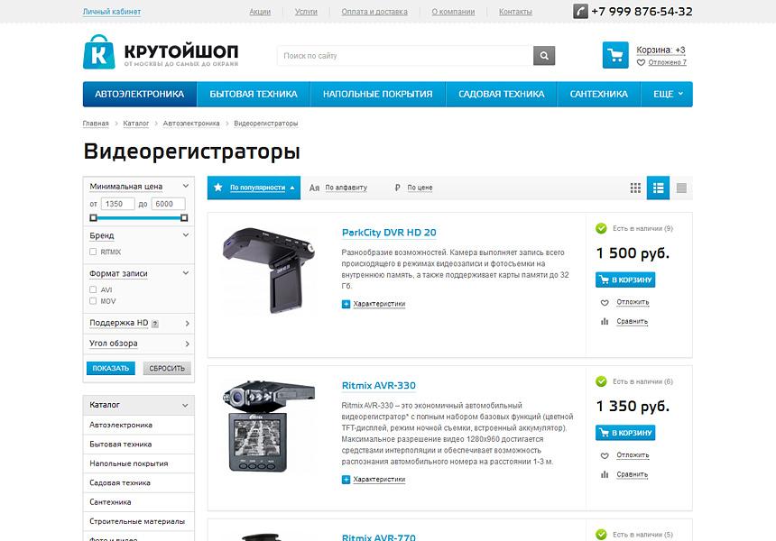 Скачать шаблон интернет магазина на битрикс настройка композита битрикс