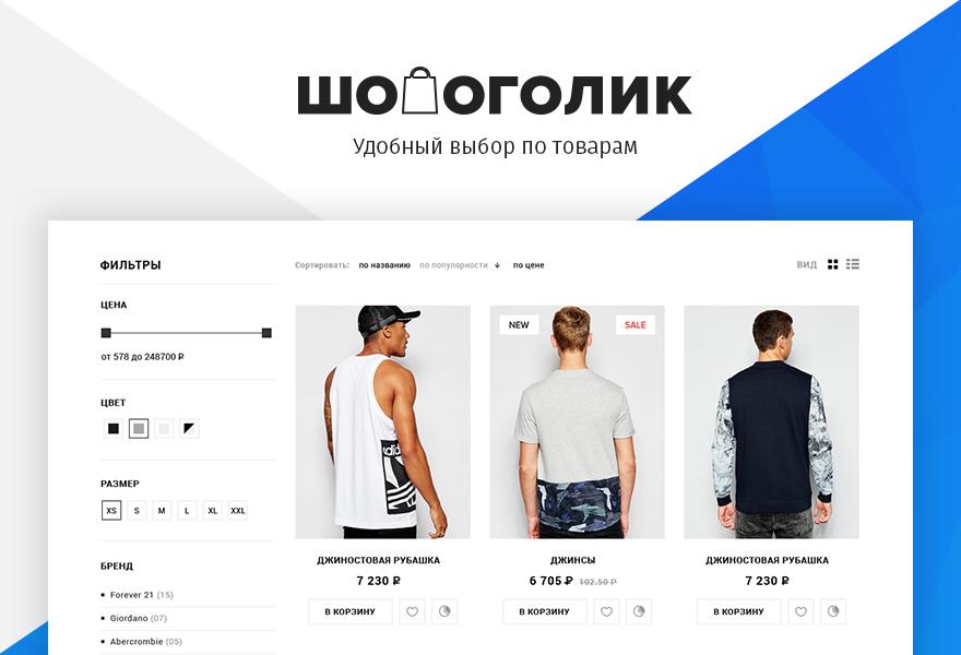 Сайт шопоголики одежда