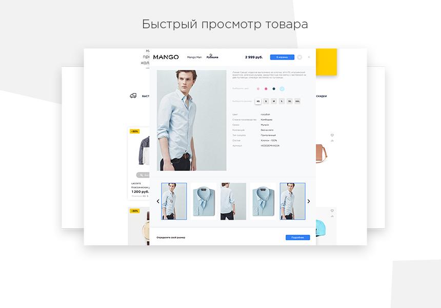 9a85c28c4453 ... UniGarderob - адаптивный интернет-магазин одежды, обуви и аксессуаров  ...