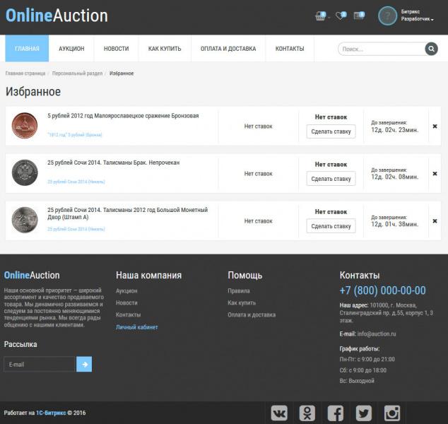 Аукцион на битрикс битрикс обработка адресов пересоздание