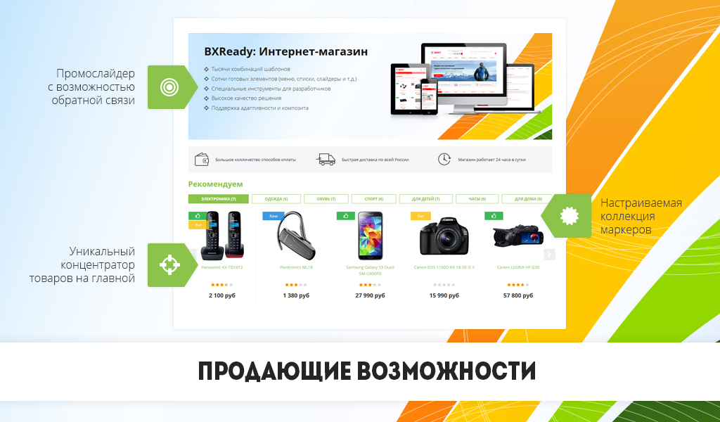 Интернет магазин готовое решение битрикс как импортировать базу в битрикс24