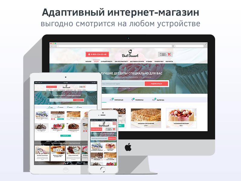 Примеры сайтов на битрикс старт crm-система продажа в новосибирске